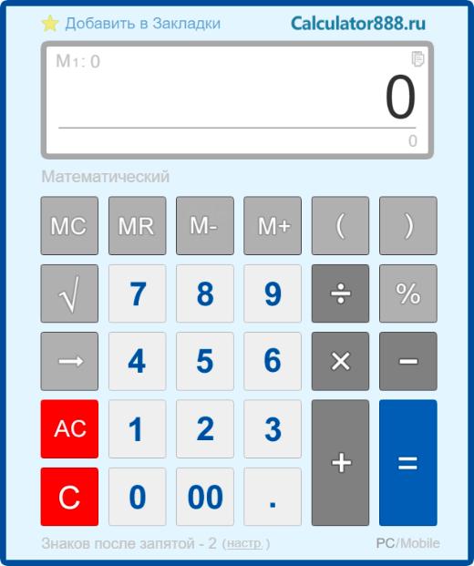 калькулятор speculator скачать betfair